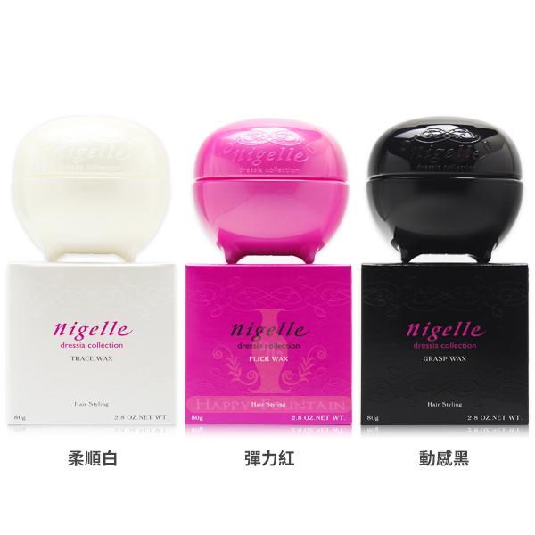 NIGELLE WAX 舞動造型髮蠟系列 柔順白/彈力紅/動感黑 80g