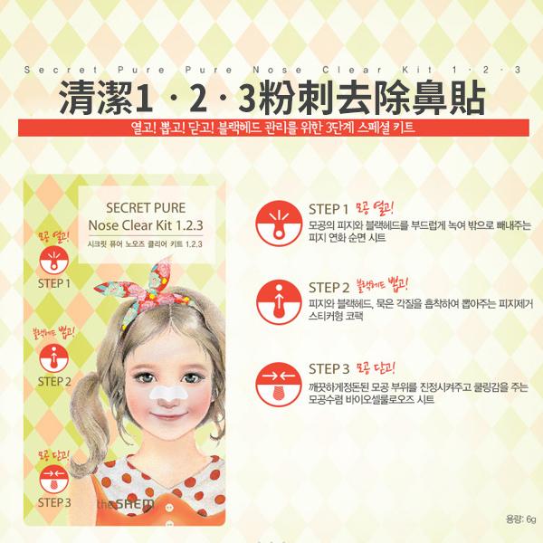 韓國 the SAEM 清潔1.2.3粉刺去除鼻貼 1入
