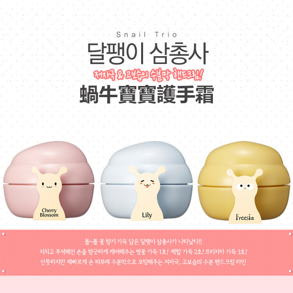 韓國 the SAEM 蝸牛寶寶護手霜 40ml