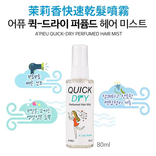 韓國 Apieu 茉莉香快速乾髮噴霧 80ml