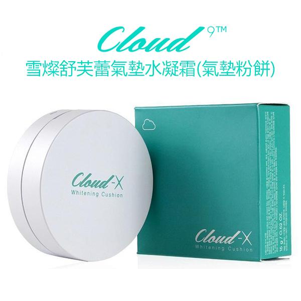 韓國 Cloud 9 九朵雲 升級版 雪燦舒芙蕾氣墊水凝霜(氣墊粉餅) 15g