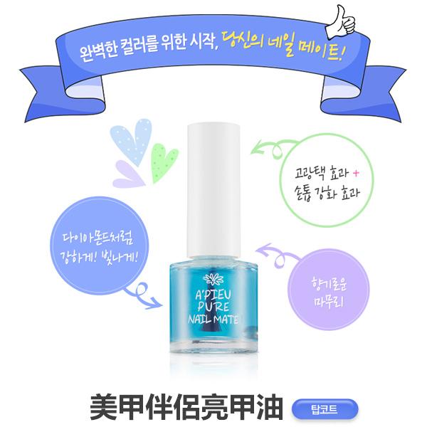 韓國 Apieu 美甲伴侶亮甲油 8.5ml