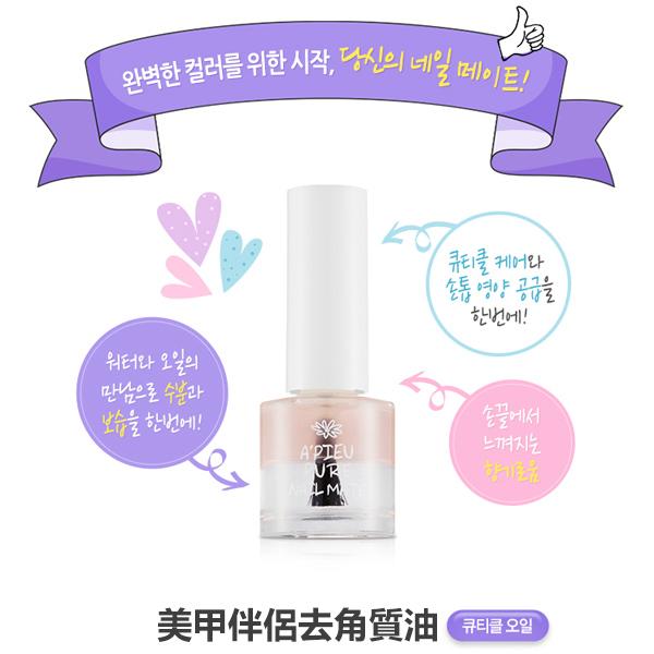韓國 Apieu 美甲伴侶去角質油 8.5ml