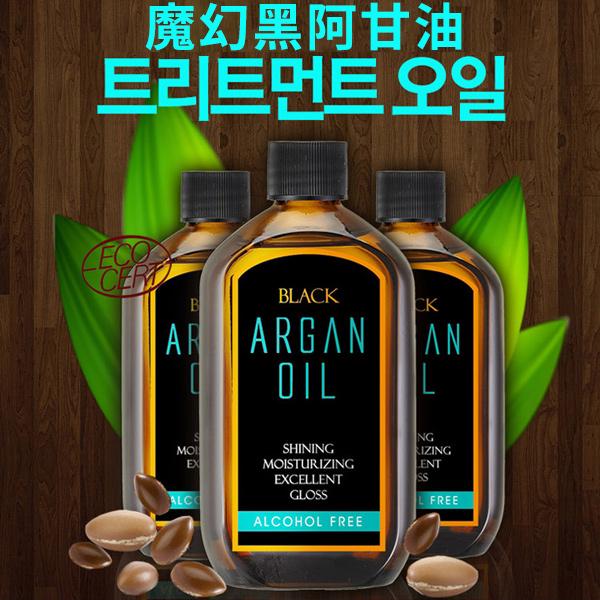 韓國 Black Argan 魔幻黑阿甘油 100ml