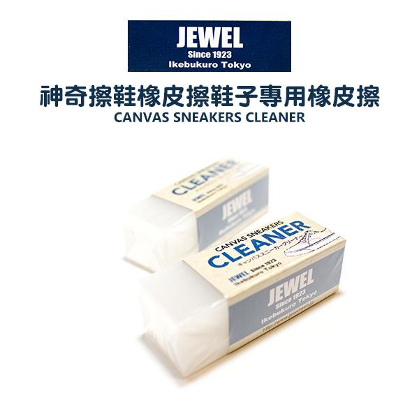 JEWEL CLEANER 神奇擦鞋橡皮擦鞋子專用橡皮擦/白鞋救星 1入