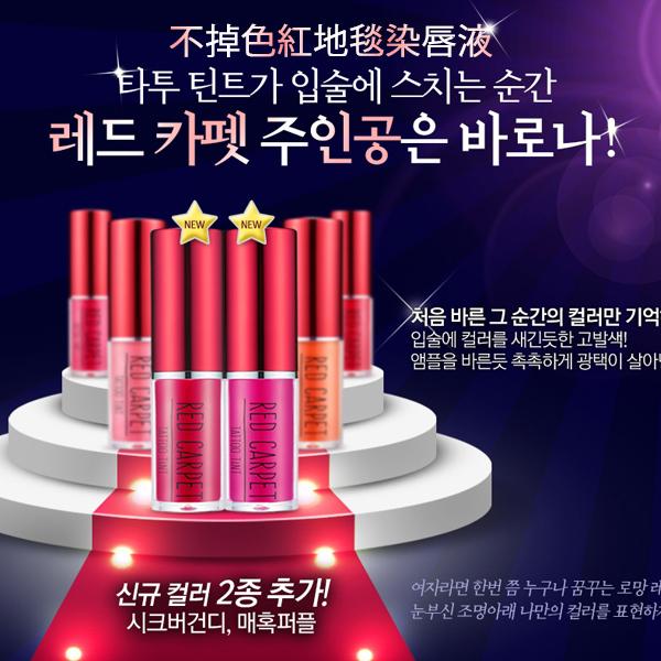 韓國 Secret Key 不掉色紅地毯染唇液 3.3g