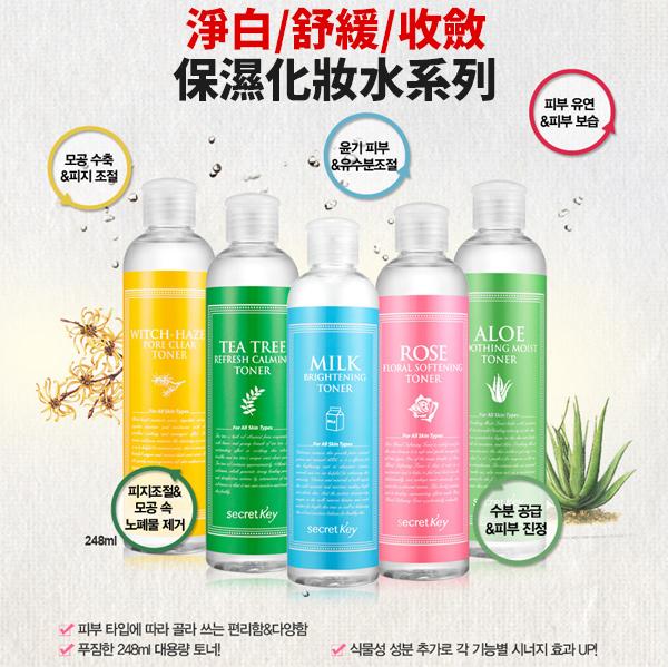 韓國 Secret Key 淨白/舒緩/收斂/保濕化妝水系列 248ml