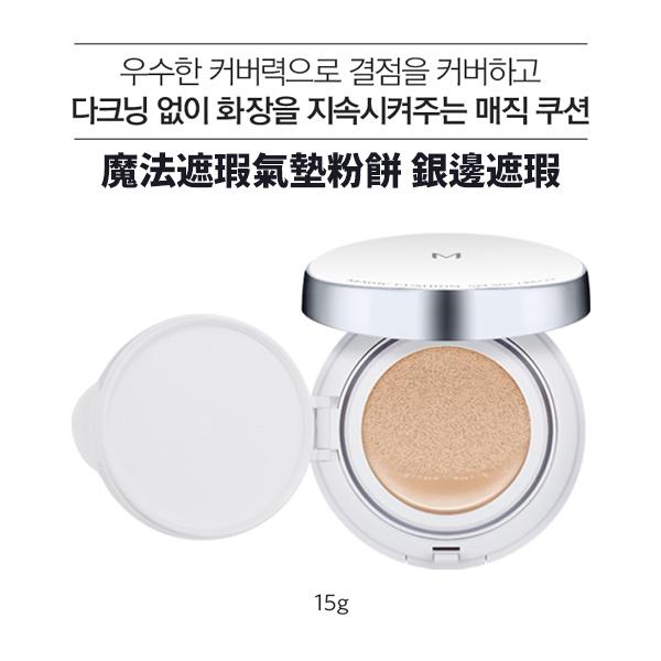 韓國 MISSHA 魔法遮瑕氣墊粉餅/銀邊遮瑕 15g