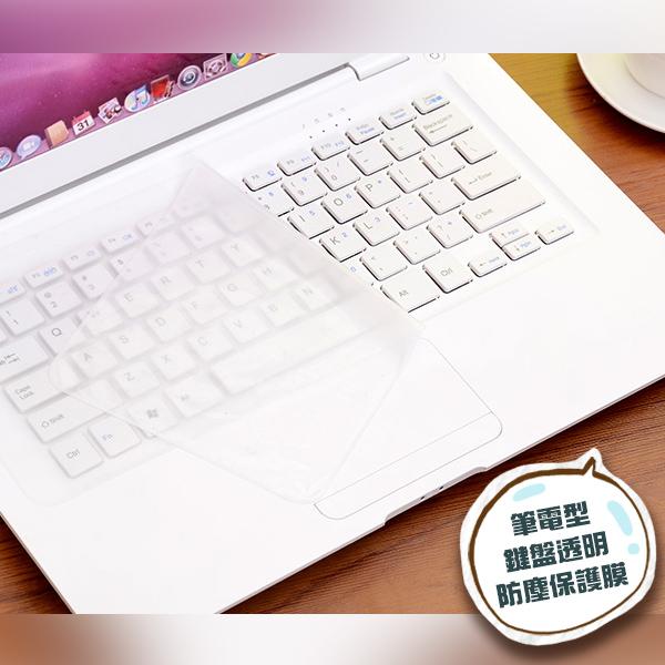 生活小物 筆電型電腦鍵盤透明防塵保護膜 1入