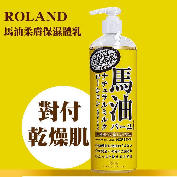 日本北海道 LOSHI 天然馬油保濕身體乳液 485ml