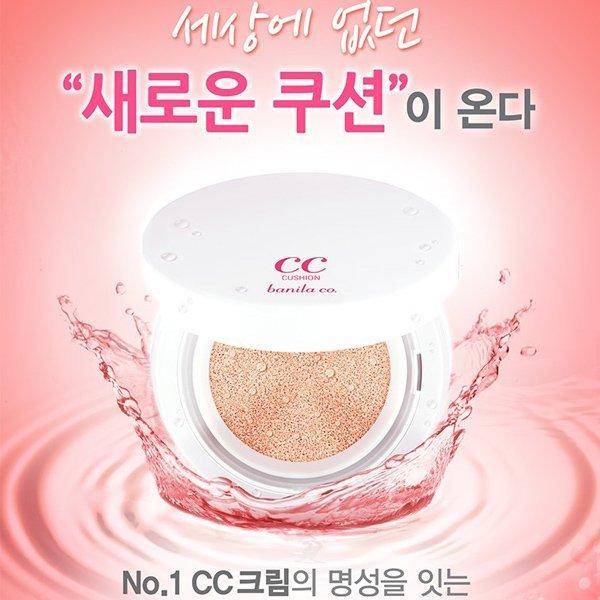 韓國 Banila Co. 晶瑩透白保濕CC氣墊粉凝霜15g+補充包15g