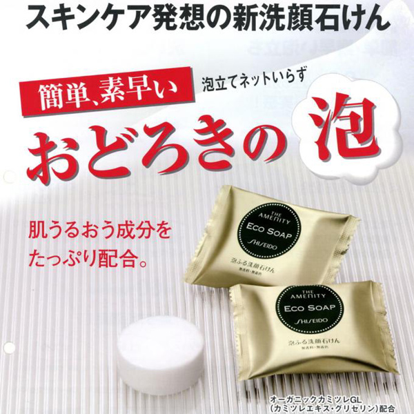 日本限定 資生堂 SHISEIDO 泡泡美白洗顏皂 18g