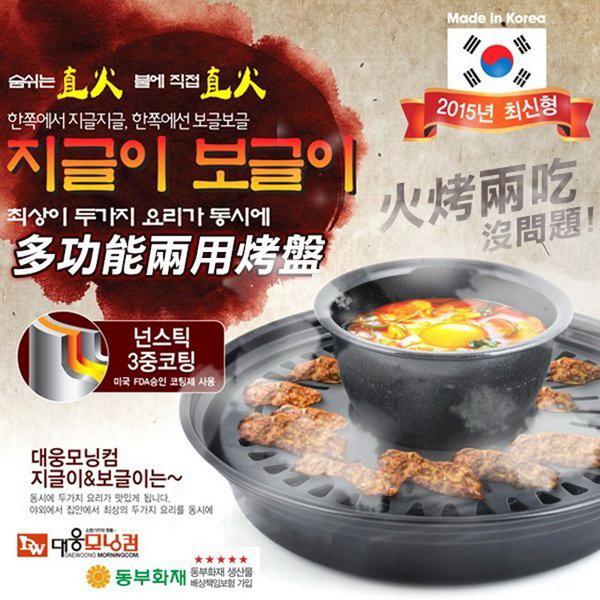 韓國 daewoongworld 兩用烤盤 烤肉煮湯一次OK! (限宅配寄送)