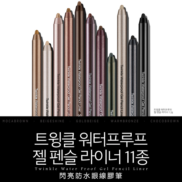 韓國 Secret Key 閃亮防水眼線膠筆 1.2g