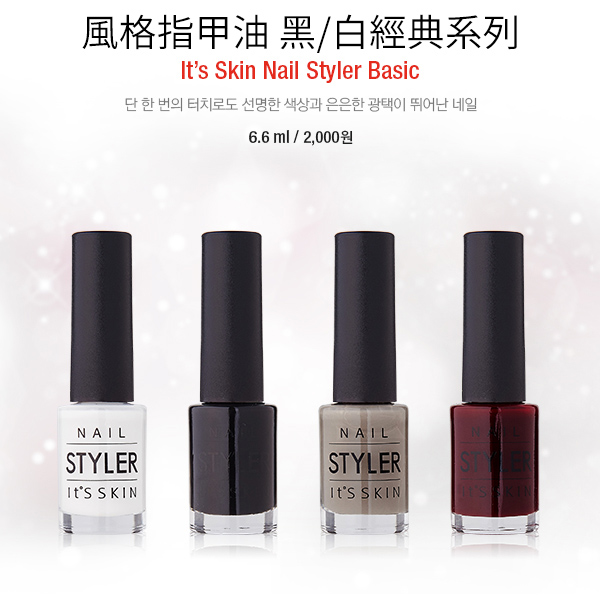 韓國 It's skin 風格指甲油 黑/白經典系列 6.6ml