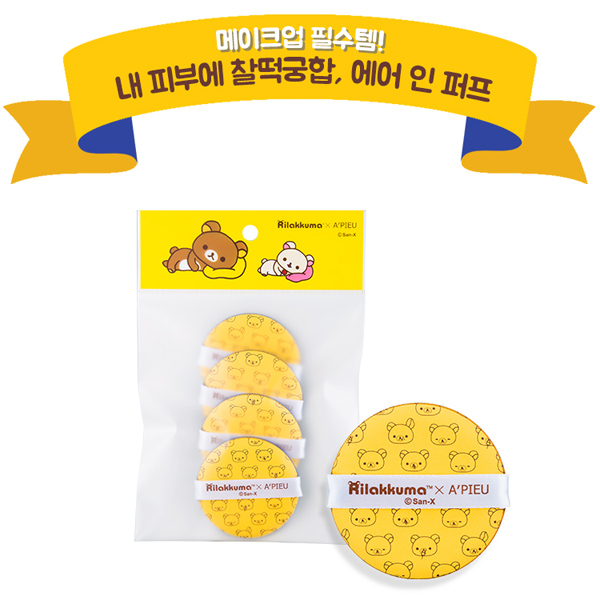 韓國 Apieu x Rilakkuma 拉拉熊粉撲 1包4入 聯名限量款