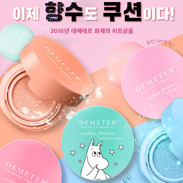 KAKAO SHOP Demeter 身體氣墊香水 2.5g