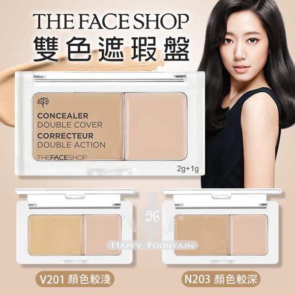 The Face Shop 雙色遮瑕盤 2g+1g