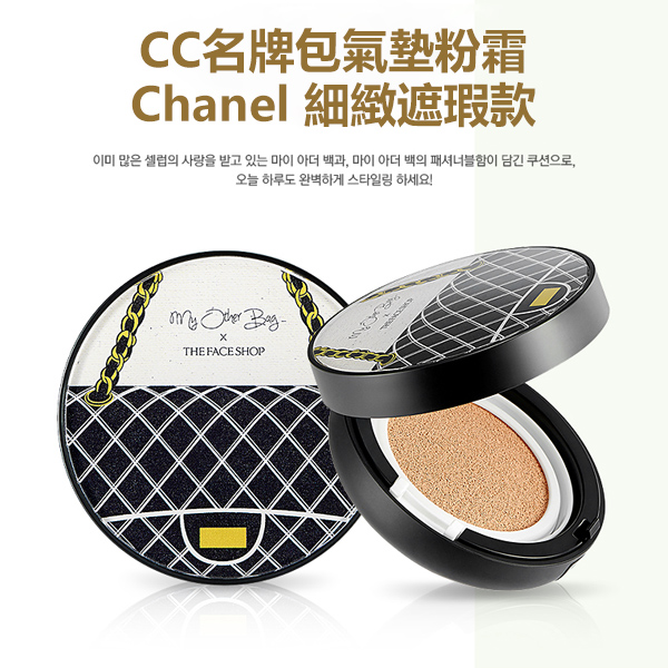 The Face Shop X My Other Bag 聯名限量款 CC名牌包氣墊粉霜 Chanel細緻遮瑕款