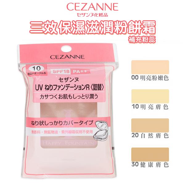 日本 CEZANNE 三效保濕滋潤粉餅霜(補充粉蕊) 11g