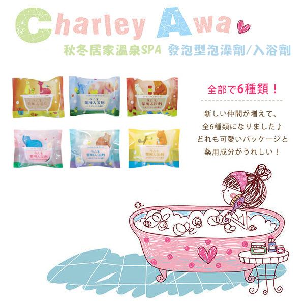 CHARLEY 發泡型泡澡劑/入浴劑/秋冬居家溫泉SPA 40g