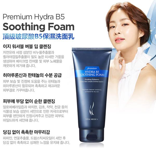 韓國 A.H.C 頂級玻尿酸B5保濕洗面乳 180ml