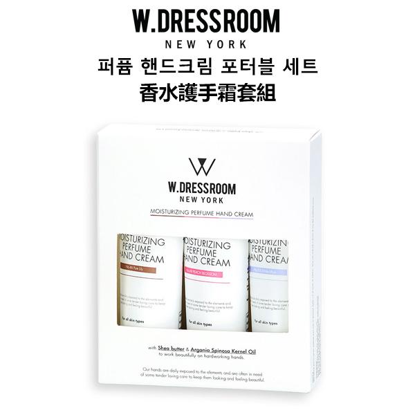 韓國 W-DRESSROOM 香水護手霜套組 3入