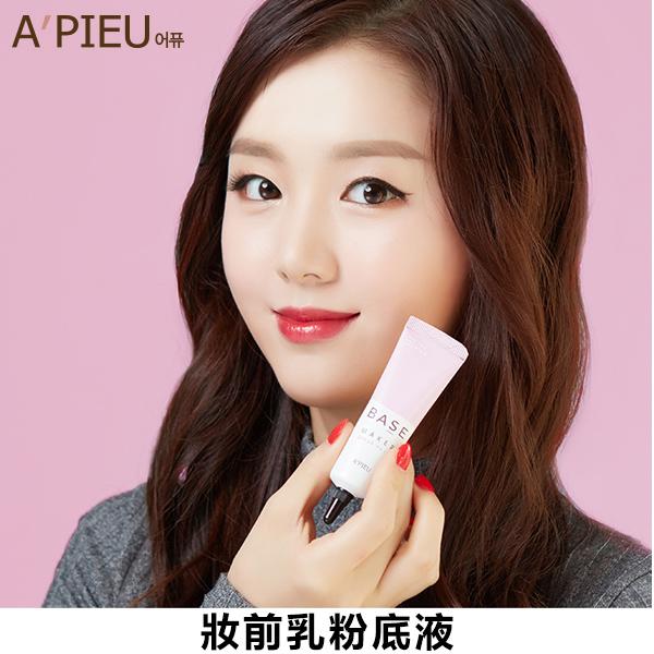 韓國 Apieu 妝前乳粉底液 20g