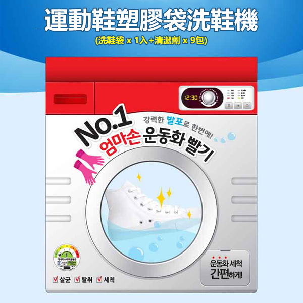 LALA 運動鞋塑膠袋洗鞋機(洗鞋袋x1入+清潔劑x9包)