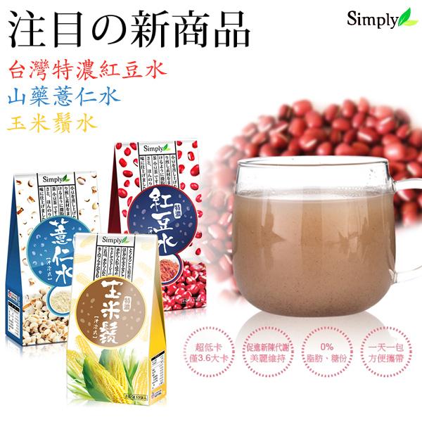 Simply 台灣特濃紅豆水/山藥薏仁水/玉米鬚水 高倍濃縮嚴選(盒)