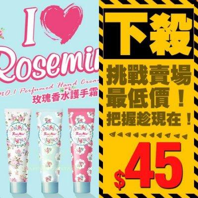 韓國 EVAS 玫瑰香水護手霜 60ml 女生聖誕交換禮物