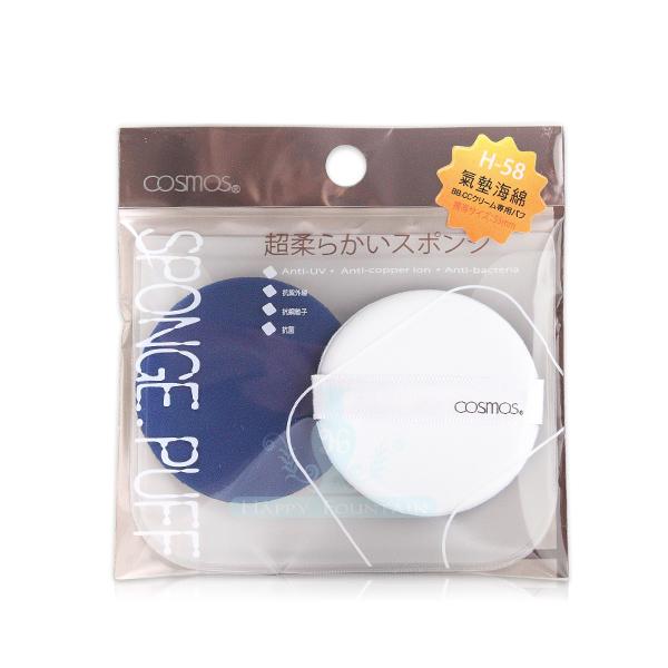 生活小物 智慧氣墊粉餅專用粉撲 替換粉撲 1組2個海綿