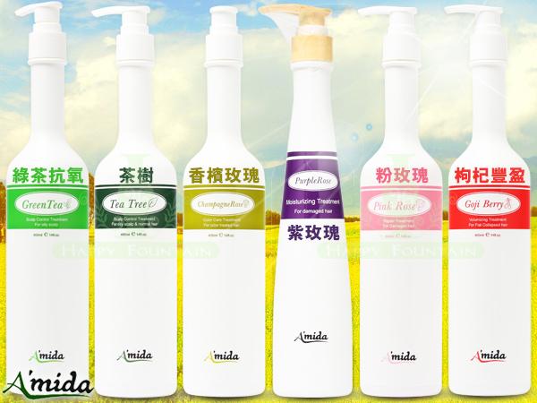 Amida 紫玫瑰/枸杞/綠茶/粉玫瑰/香檳玫瑰/茶樹 全系列護髮素 400ml