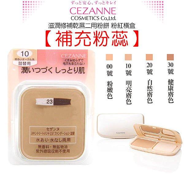 日本 CEZANNE 滋潤修補乾濕二用粉餅 粉紅橫盒 補充粉蕊