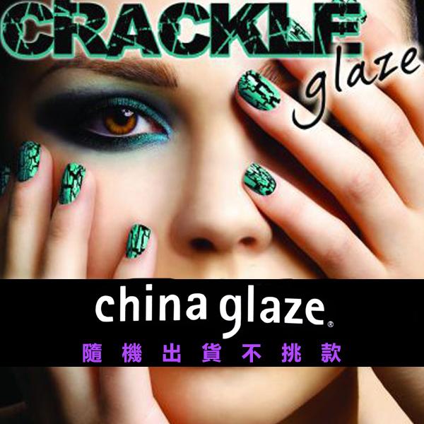 China Glaze 冰脆爆裂指甲油 14ml 隨機出貨不挑款