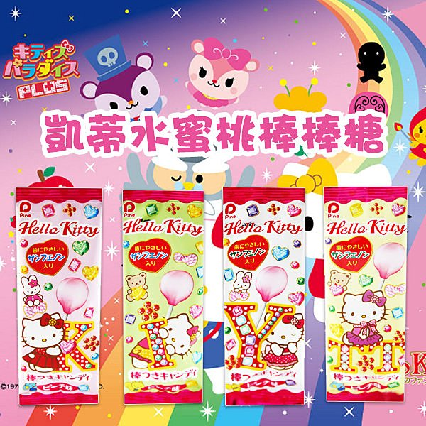日本進口 派恩 凱蒂水蜜桃棒棒糖 款式隨機出貨