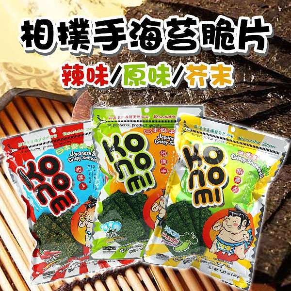 Konomi 相撲手海苔脆片 原味/辣味/芥末 40g