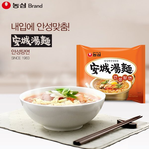 韓國 農心安城湯麵 不敗人氣商品 正宗韓國內銷版 泡麵