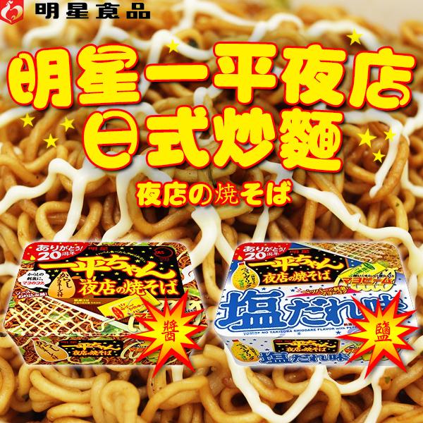 日本進口 明星一平夜店日式炒麵醬味/鹽味 入選全球十大美味泡麵