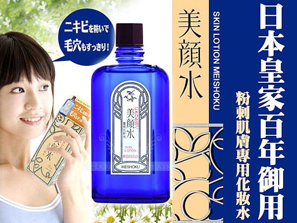 MEISHOKU 明色美顏水/粉刺肌膚專用化妝水 80ml 日本皇家百年御用