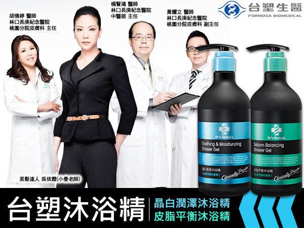 台塑生醫 Dr's Formula 皮脂平衡沐浴精/晶白潤澤沐浴精 580g