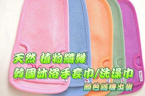 生活小物 天然 植物纖維 韓國沐浴手套/洗澡巾/刷臉洗臉