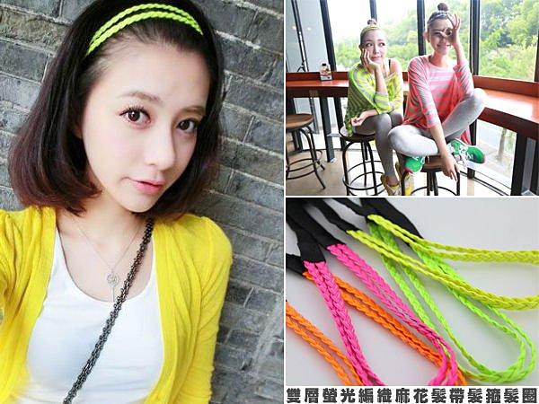 韓國 復古百搭 雙層螢光編織麻花髮帶髮箍髮圈