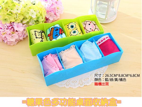 生活小物 創意糖果色多功能桌面收納盒/內衣整理格儲物盒