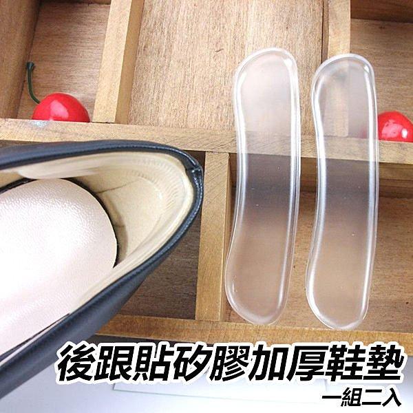 生活小物 後跟貼矽膠加厚鞋墊 透明款 防磨腳