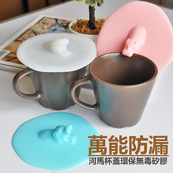 生活小物 萬能防漏河馬杯蓋環保無毒矽膠