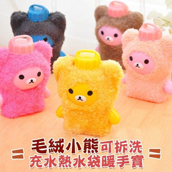 生活小物 毛絨小熊可拆洗充水熱水袋暖手寶 顏色隨機出貨