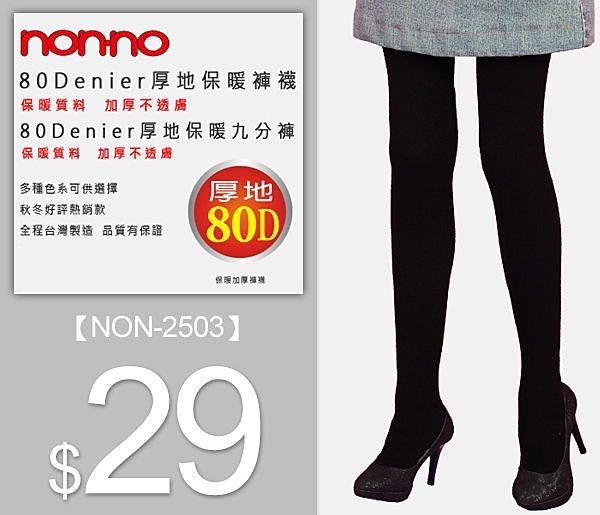 儂儂 non-no 80丹厚地保暖褲襪/九分褲