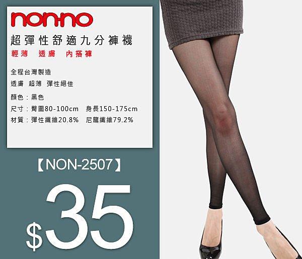 儂儂 non-no 超彈性舒適九分褲襪 透膚薄款(黑)