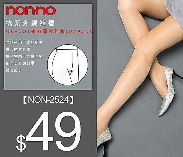 儂儂 non-no 輕薄透膚抗紫外線防日光燈抗UV褲襪 (黑/膚)